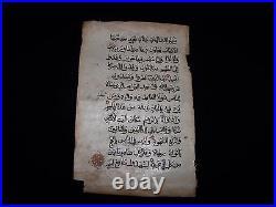 Antique Parchemin KORAN Enluminures Manuscrit du XVIème Siècle